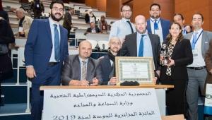 Veille Stratégique Cital : Retombées relatives au Prix algérien de la qualité 2019